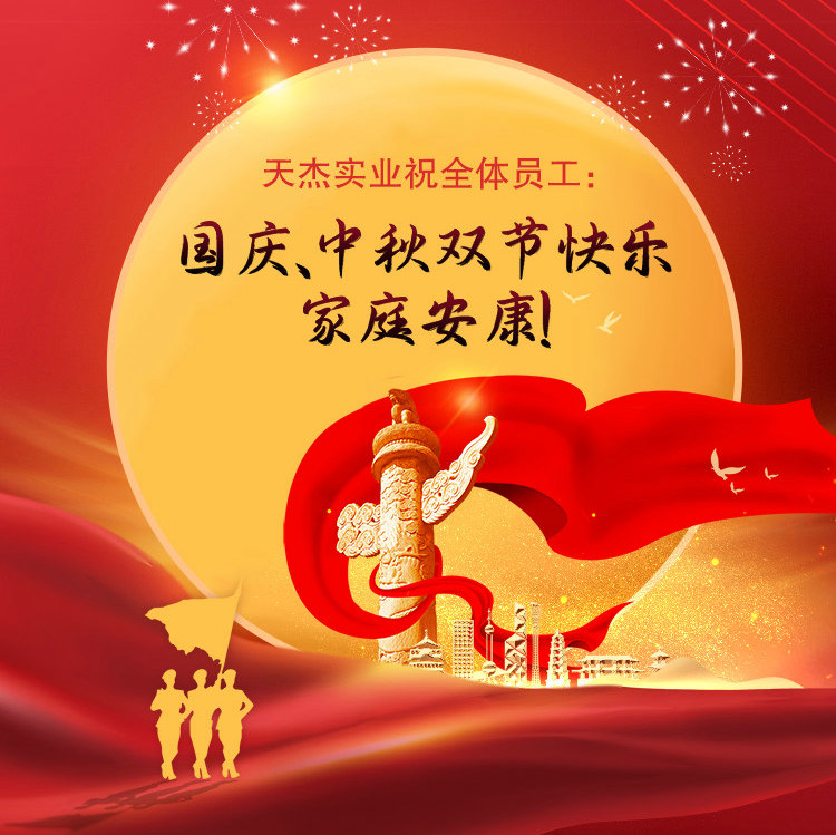 Happy National Day & Mid-Autumn Festival!